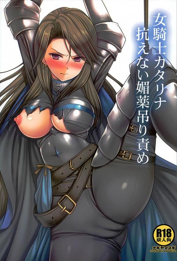 【グラブル】薬を使われて拘束された巨乳女騎士カタリナさんがHな男におまんこクリクリ陵辱されて潮吹かされたり、セックス中出しされちゃうおーwwww【グランブルーファンタジー エロ漫画・エロ同人誌】