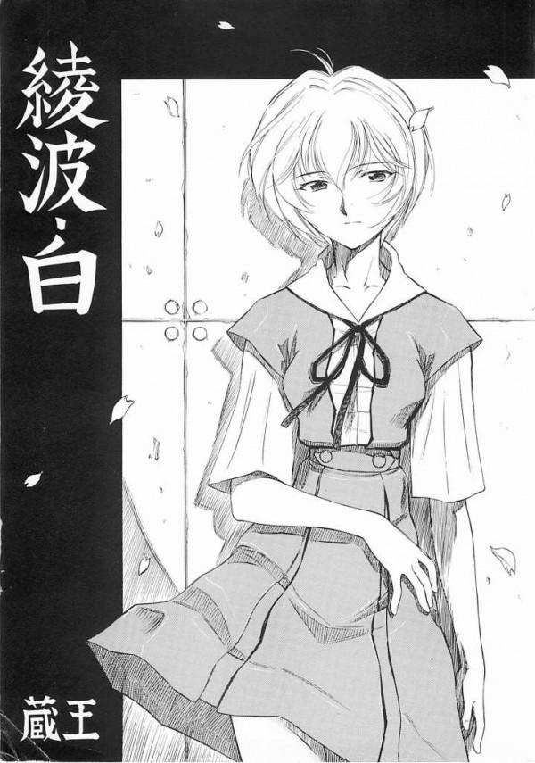 シンジが制服姿のロリなJCレイにセックス中出ししちゃってるよwwラブラブエッチ漫画です~www【エヴァンゲリオン エロ漫画・エロ同人】
