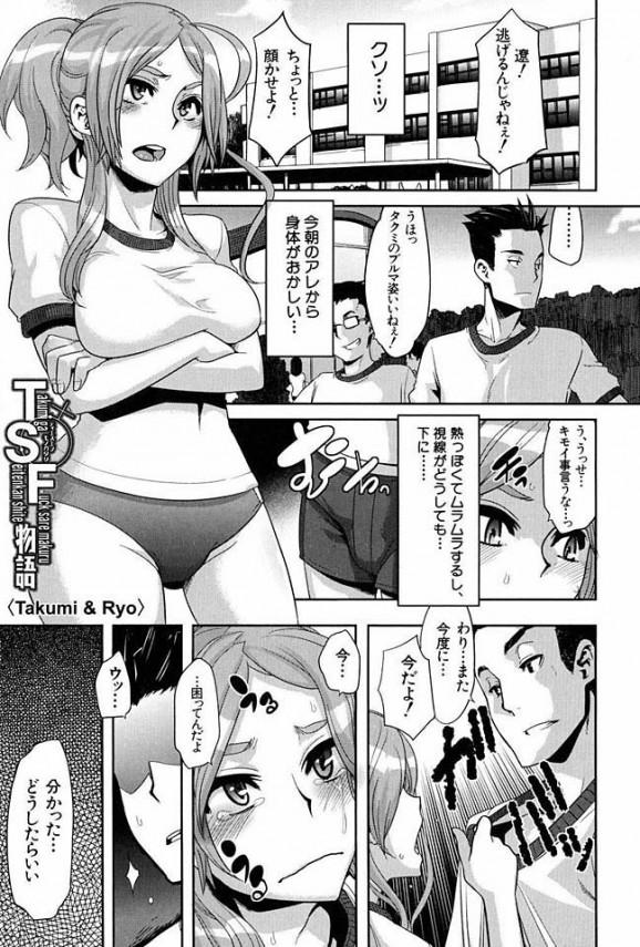 体操着ブルマ姿のTS病巨乳女子校生が学校で同級生にセックス中出ししてもらってるよ~wwwwwwww【エロ漫画・エロ同人】