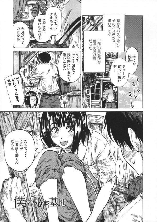 【エロ漫画】幼馴染の女子校生がラブラブエッチしちゃってるよww手マンされたりセックスされて絶頂し顔射ぶっかけされちゃってるー