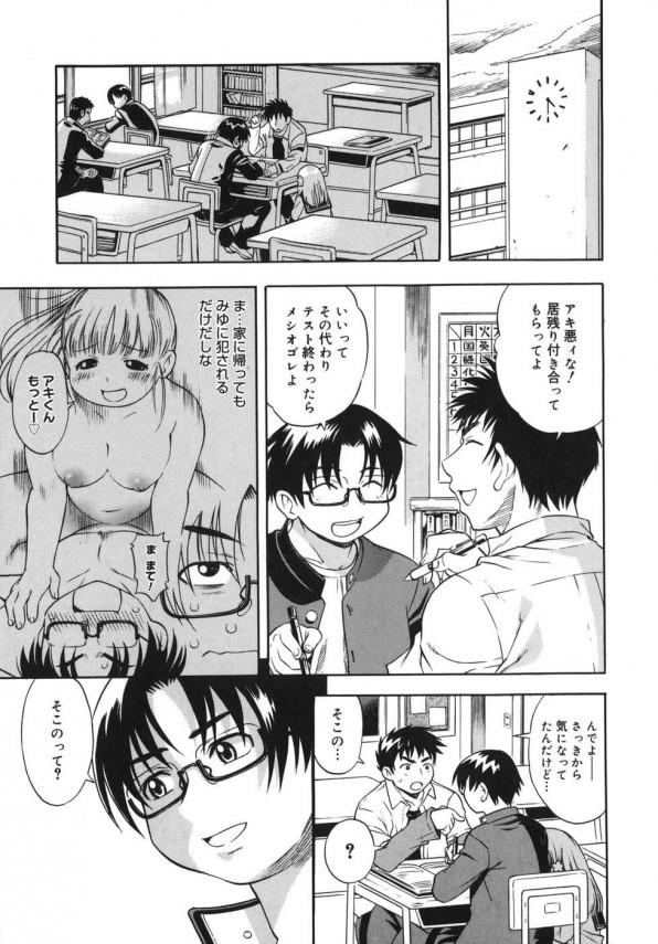【エロ漫画】下衆な先生にレイプされそうになったロリ巨乳眼鏡っ子女子校生が助けに来た彼氏にセックス中出しされラブラブエッチしちゃってるよw