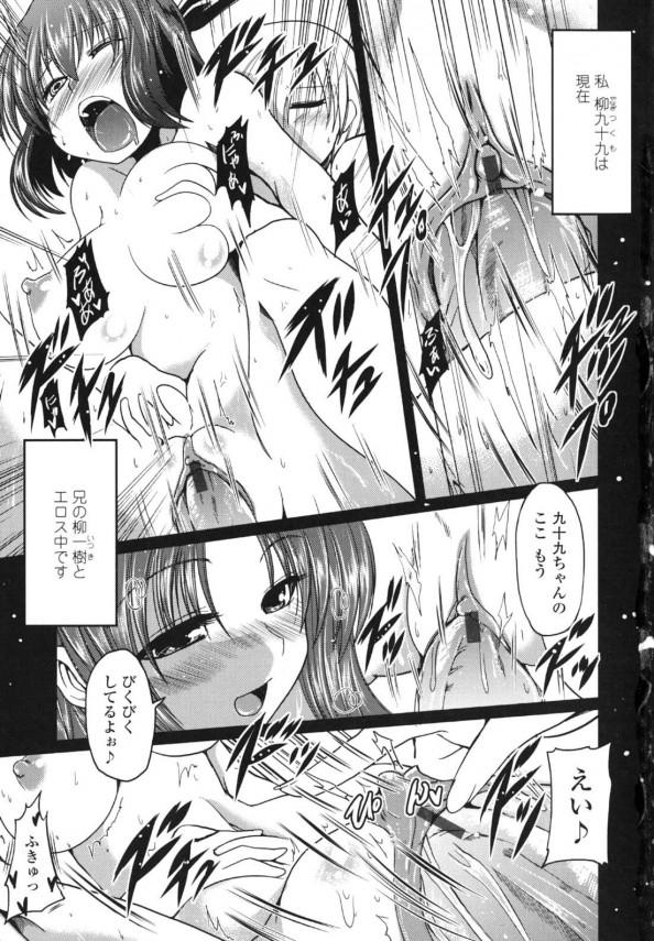 ロリな巨乳の妹が寝ている兄にセックス中出しさせて絶頂しちゃってる睡眠姦近親相姦エッチ漫画なのだ~wwwwwww【エロ漫画・エロ同人】
