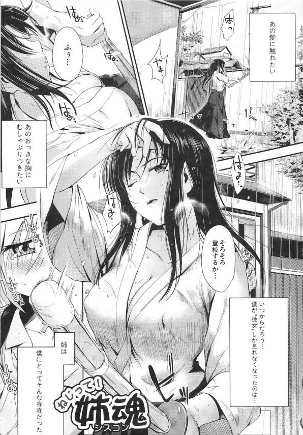 女王様な巨乳女子校生のお姉ちゃんが女装男子の弟をお仕置き調教エッチで陵辱してたら逆にセックス中出しされちゃったwww
