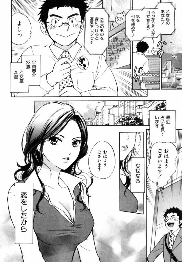 【エロ漫画】巨乳美人OLのお姉さんが同僚に手マンされたりセックス中出しされて絶頂wwラブラブエッチ漫画だよ~www01