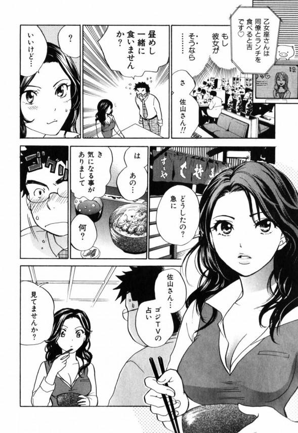 【エロ漫画】巨乳美人OLのお姉さんが同僚に手マンされたりセックス中出しされて絶頂wwラブラブエッチ漫画だよ~www03