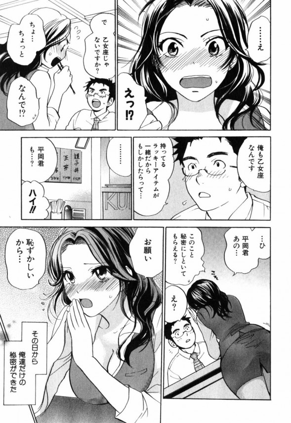 【エロ漫画】巨乳美人OLのお姉さんが同僚に手マンされたりセックス中出しされて絶頂wwラブラブエッチ漫画だよ~www04