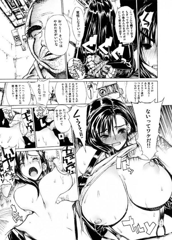 下衆な男に拘束された処女巨乳むちむちのティファちゃんがセックス中出しされまくって絶頂ww【FFVII エロ漫画・エロ同人】 05