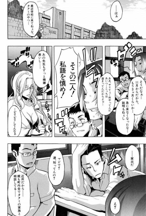 【エロ漫画】TS病のボテ腹巨乳女子校生妊婦さんがアナルやマンコでセックス中出しされて母乳噴射しちゃってるよwww05