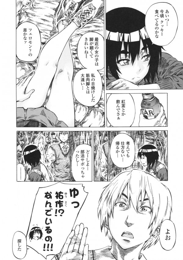 【エロ漫画】M女の貧乳女子校生がえっちな彼氏におまんこ陵辱されてセックス中出しされちゃってるよーwww05