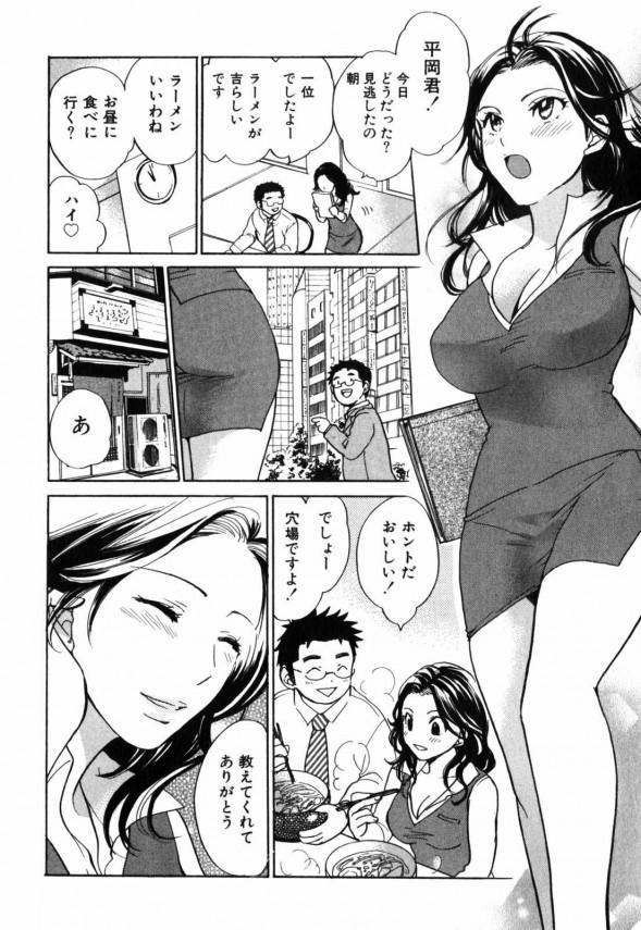 【エロ漫画】巨乳美人OLのお姉さんが同僚に手マンされたりセックス中出しされて絶頂wwラブラブエッチ漫画だよ~www05