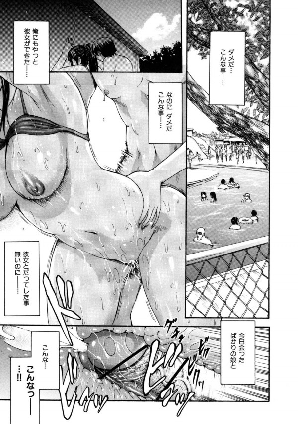 【エロ漫画】水着姿の痴女巨乳美少女達がそれぞれセックス中出しさせちゃってるNTRエッチ漫画だおwww05