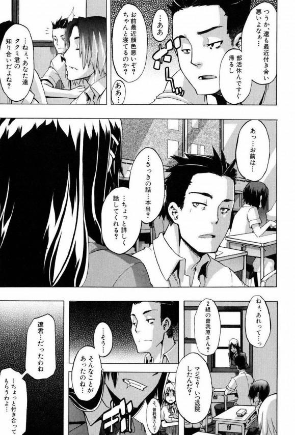 【エロ漫画】TS病のボテ腹巨乳女子校生妊婦さんがアナルやマンコでセックス中出しされて母乳噴射しちゃってるよwww06