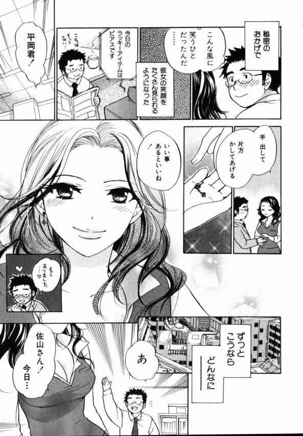 【エロ漫画】巨乳美人OLのお姉さんが同僚に手マンされたりセックス中出しされて絶頂wwラブラブエッチ漫画だよ~www06