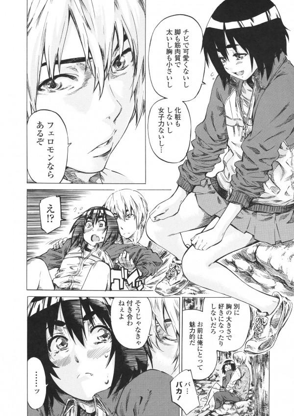 【エロ漫画】M女の貧乳女子校生がえっちな彼氏におまんこ陵辱されてセックス中出しされちゃってるよーwww07