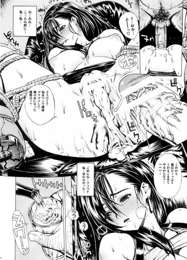 下衆な男に拘束された処女巨乳むちむちのティファちゃんがセックス中出しされまくって絶頂ww【FFVII エロ漫画・エロ同人】 08