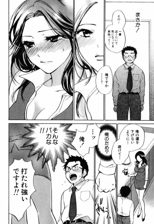 【エロ漫画】巨乳美人OLのお姉さんが同僚に手マンされたりセックス中出しされて絶頂wwラブラブエッチ漫画だよ~www09