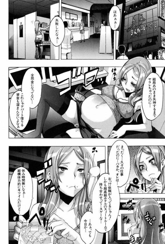 【エロ漫画】TS病のボテ腹巨乳女子校生妊婦さんがアナルやマンコでセックス中出しされて母乳噴射しちゃってるよwww15