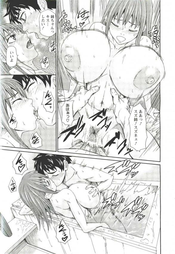 【エロ漫画】巨乳すぎる女子校生のお姉ちゃんがお風呂で弟にセックス中出しさせちゃってる近親相姦エッチ漫画だお~w16