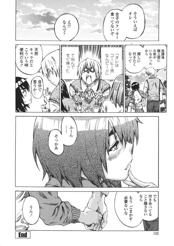 【エロ漫画】M女の貧乳女子校生がえっちな彼氏におまんこ陵辱されてセックス中出しされちゃってるよーwww19