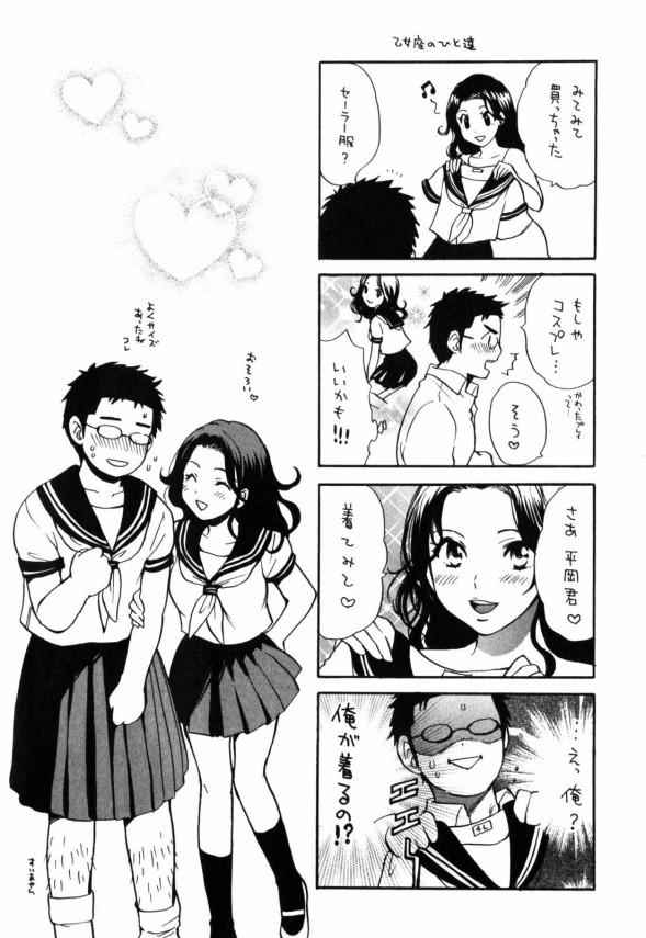 【エロ漫画】巨乳美人OLのお姉さんが同僚に手マンされたりセックス中出しされて絶頂wwラブラブエッチ漫画だよ~www20