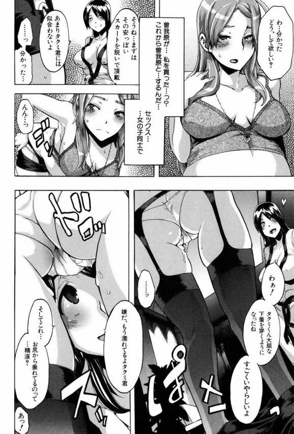 【エロ漫画】TS病のボテ腹巨乳女子校生妊婦さんがアナルやマンコでセックス中出しされて母乳噴射しちゃってるよwww21