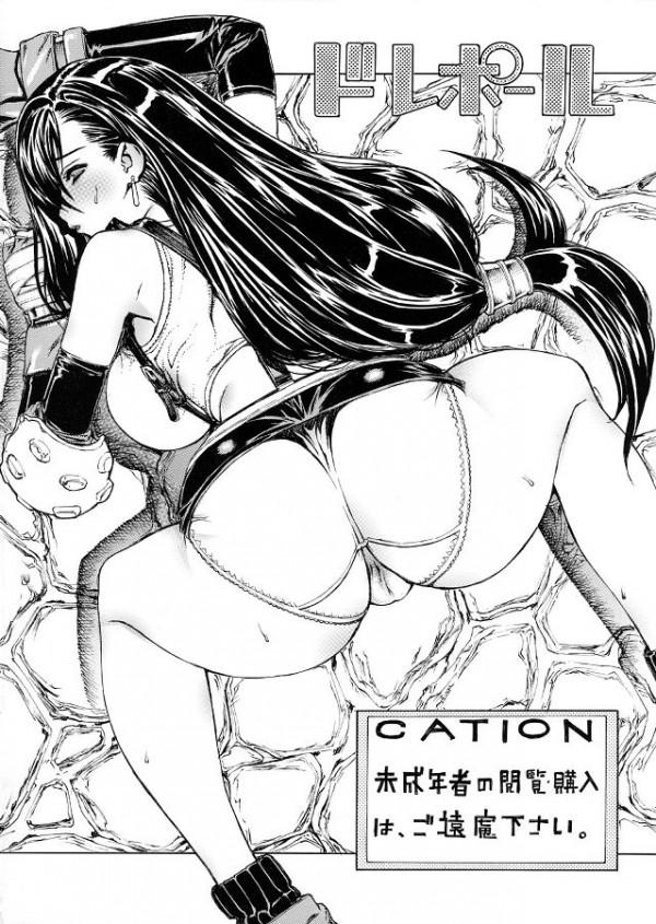 下衆な男に拘束された処女巨乳むちむちのティファちゃんがセックス中出しされまくって絶頂ww【FFVII エロ漫画・エロ同人】 25