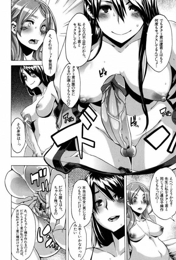 【エロ漫画】TS病のボテ腹巨乳女子校生妊婦さんがアナルやマンコでセックス中出しされて母乳噴射しちゃってるよwww25