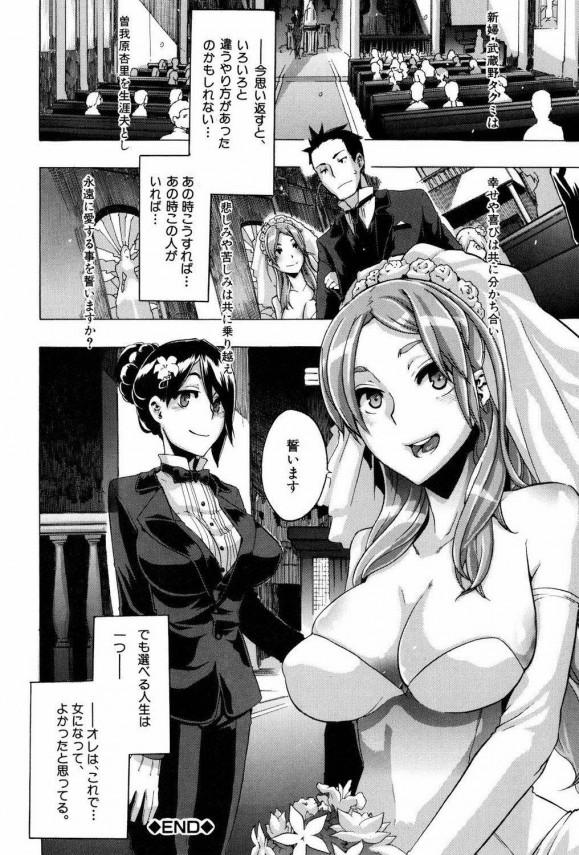 【エロ漫画】TS病のボテ腹巨乳女子校生妊婦さんがアナルやマンコでセックス中出しされて母乳噴射しちゃってるよwww39