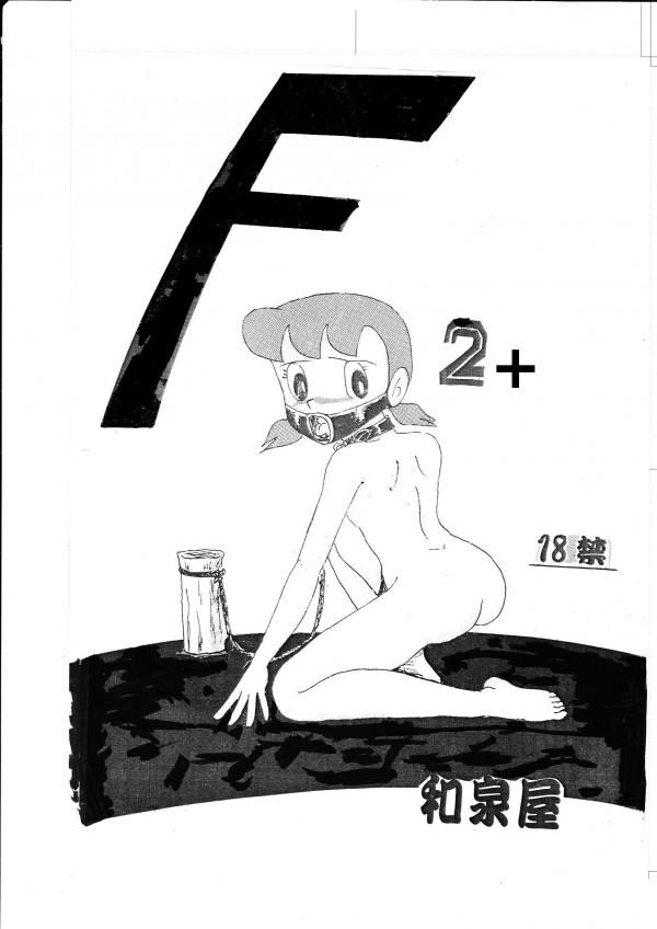 催眠で性奴隷にされたしずかちゃんがのび太にまんこやあなるでセックスされたり、スカトロプレイされちゃってるーww【ドラえもん エロ漫画・エロ同人】