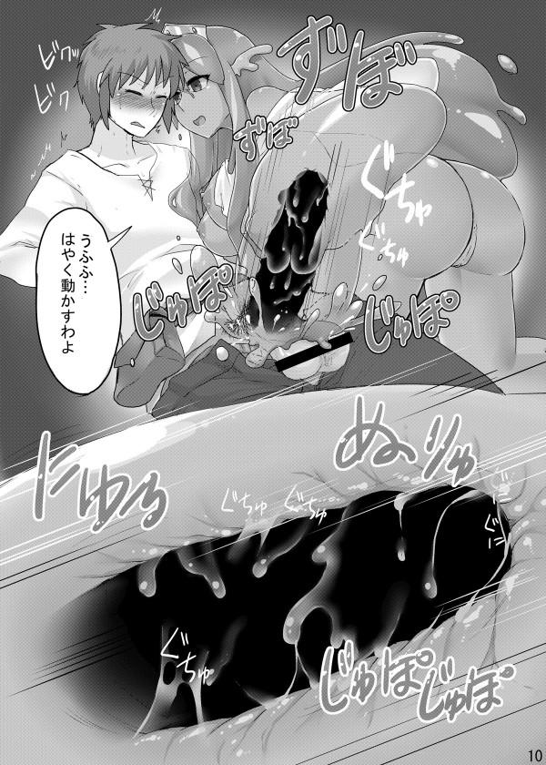 【エロ漫画】むちむち巨乳のスライムお姉さんに逆レイプされた男がセックス中出し【無料 エロ同人】_011