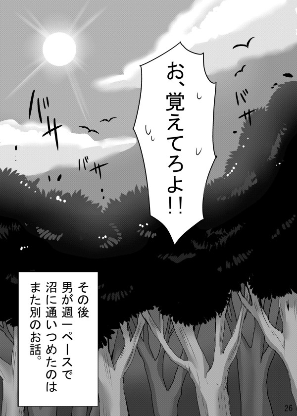 【エロ漫画】むちむち巨乳のスライムお姉さんに逆レイプされた男がセックス中出し【無料 エロ同人】_027