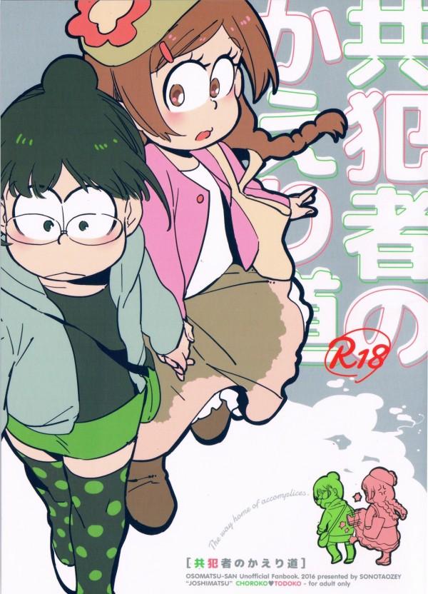 チョロ子とトド子が大人の玩具でレズビアンエッチしちゃってる面白漫画なのだ~wwwww【おそ松さん エロ漫画・エロ同人】