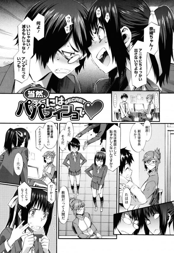 【エロ漫画】巨乳の妹と貧乳百合っ娘女子校生2人相手に学校で3P乱交エッチしてるお兄ちゃんがセックス中出ししちゃってるよwww
