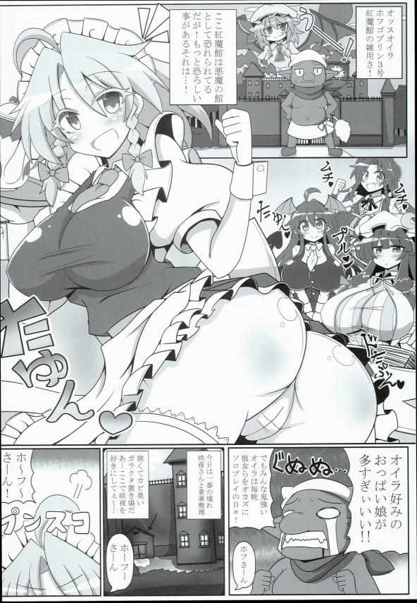 巨乳メイドの咲夜ちゃんがセックス中出しされ続けてボテ腹になり母乳噴射しちゃってるよwww【東方 エロ漫画・エロ同人】 0015
