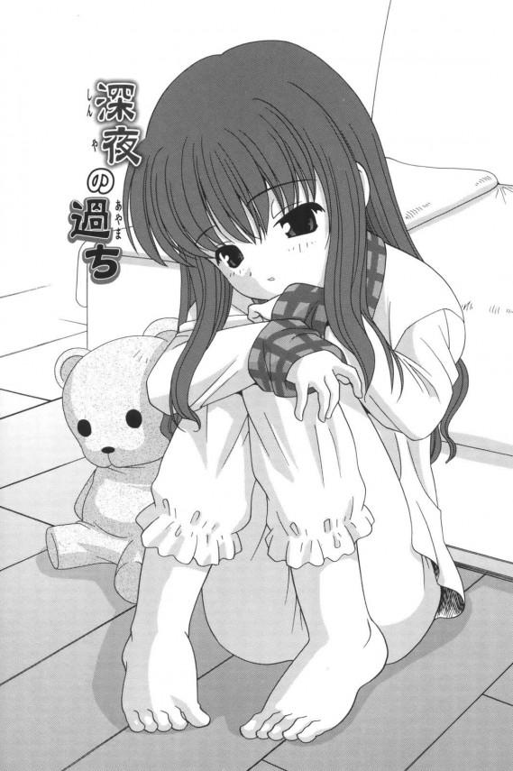 【エロ漫画】ロリータ貧乳の妹がお兄ちゃんにセックス中出しされちゃってるーww近親相姦エッチ漫画なのだwww00