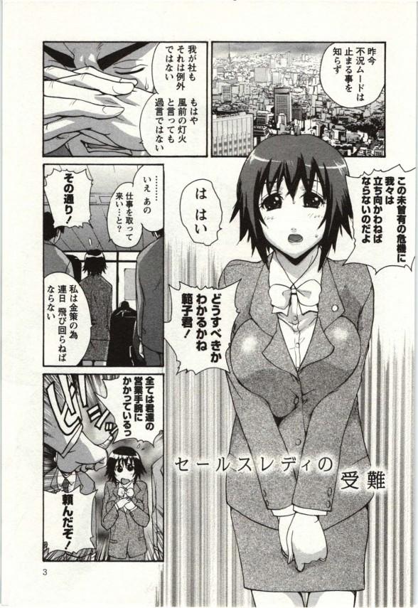 【エロ漫画】巨乳すぎるOLお姉さんが手マンされたりセックス中出しされて3P乱交エッチしちゃってるよwww