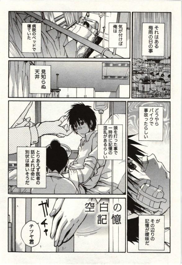 【エロ漫画】ムチムチ巨乳眼鏡っ子の彼女がお口でご奉仕エッチしたりセックス中出しさせて絶頂しちゃってるーwww00
