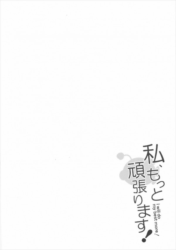巨乳JKみほちゃんがセックス中出しされて絶頂しちゃってるラブラブエッチ漫画ですよ~www【ガルパン エロ漫画・エロ同人】 003