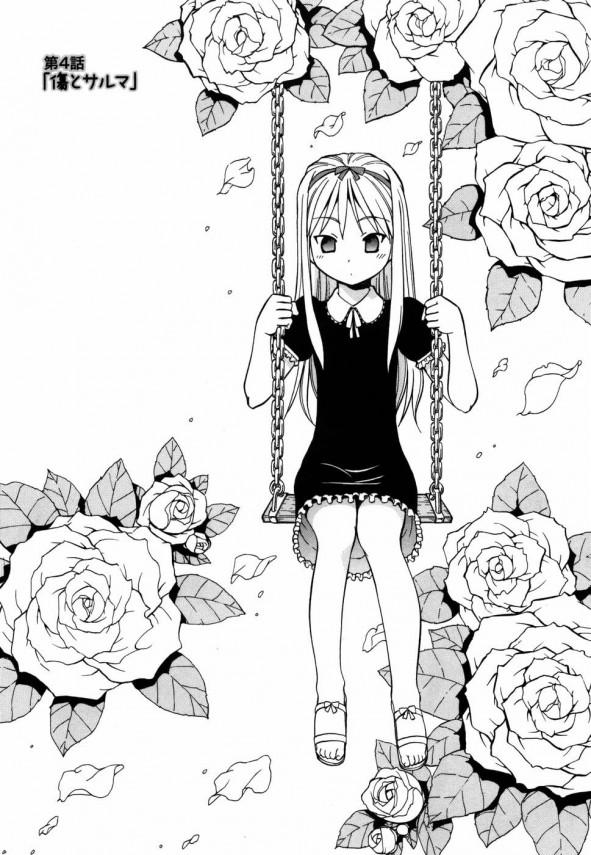 【エロ漫画】貧乳ロリータ少女がちんこしゃぶって口内射精させたり中出しセックスさせて…【ITOYOKO エロ同人】