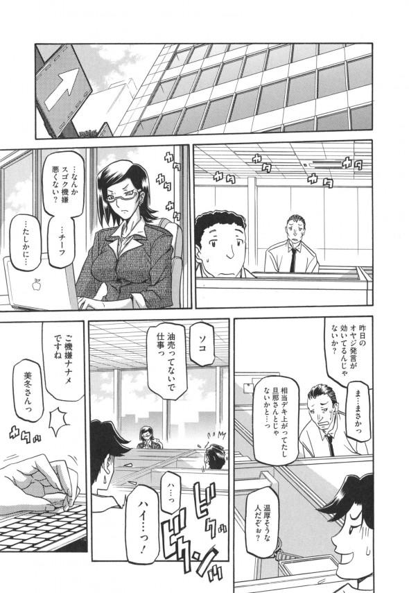 【エロ漫画】Hな同僚に中出しのセックスされてしまった人妻巨乳熟女のOLさんが会社で調教エッチされちゃうよ【山文京伝 エロ同人】