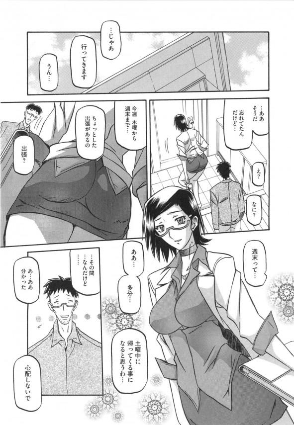 【エロ漫画】巨乳人妻熟女が同僚にセックス中出し~って調教エッチされて性奴隷になっちゃってるよ【山文京伝 エロ同人】