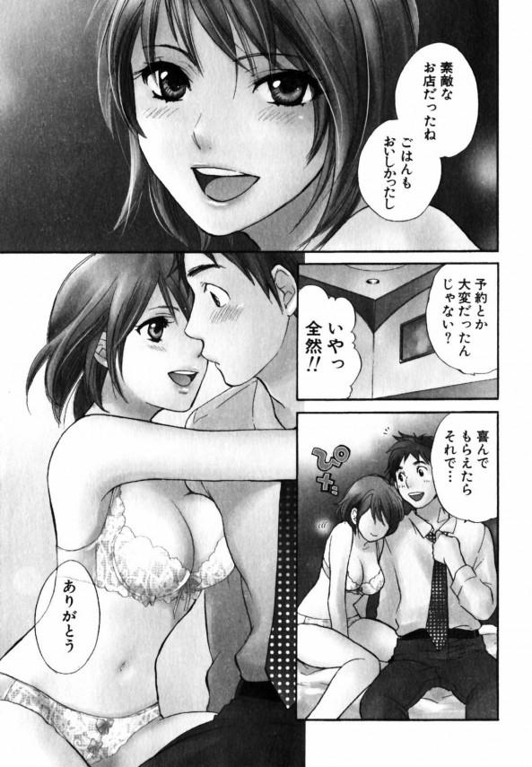 巨乳美人の彼女とラブラブエッチしてる男がセックス中出し~ってベストを尽くすwwwwwwwwwwww【エロ漫画・エロ同人】