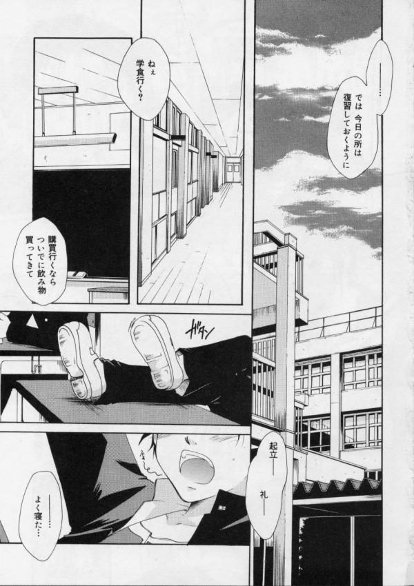 【エロ漫画】可愛い女子校生がセーラー服のまま学校でちんこしゃぶったり中出しのセックスに絶頂【いとうえい エロ同人】