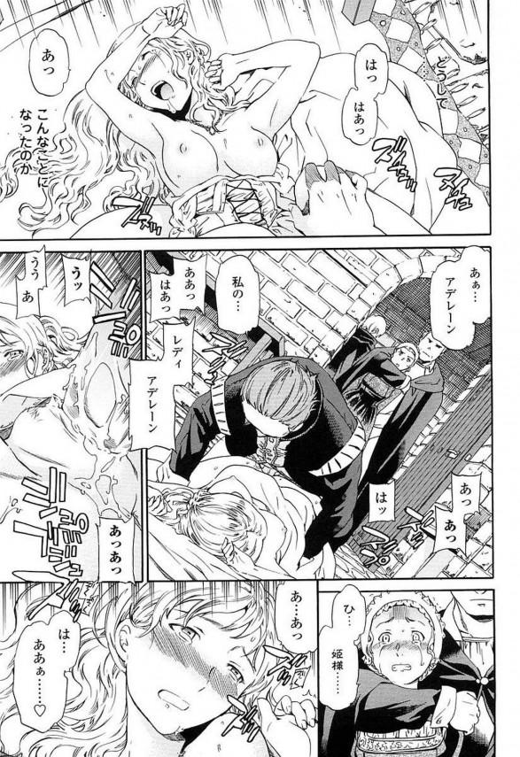 【エロ漫画】捕われ監禁されてしまった処女巨乳のお姫様がえっちな男にクンニされてセックス中出しされちゃってるよ【Cuvie エロ同人】