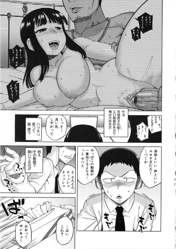 巨乳可愛い女子校生がおなにーしていた幼馴染にセックス中出しさせまくっちゃうラブラブエッチ漫画だおwwwwwww