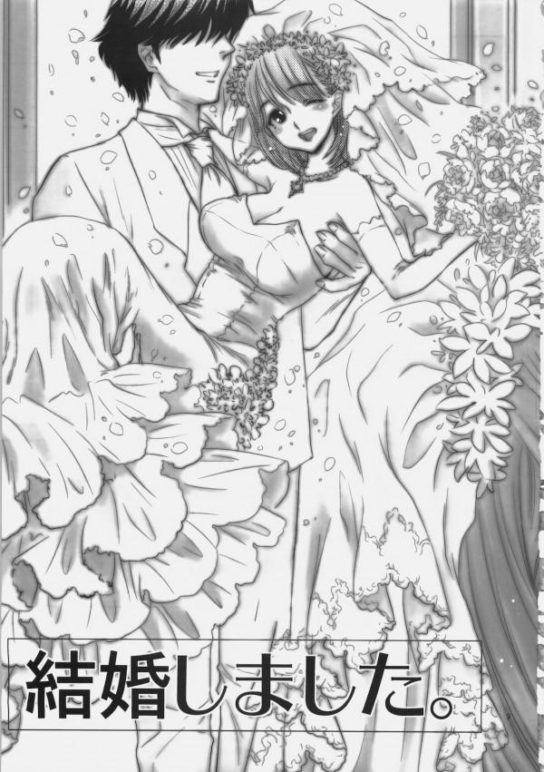 若妻となった巨乳JK寧々ちゃんがセックス中出しされてラブラブエッチしちゃってるよーwww【ラブプラス エロ漫画・エロ同人】 _009