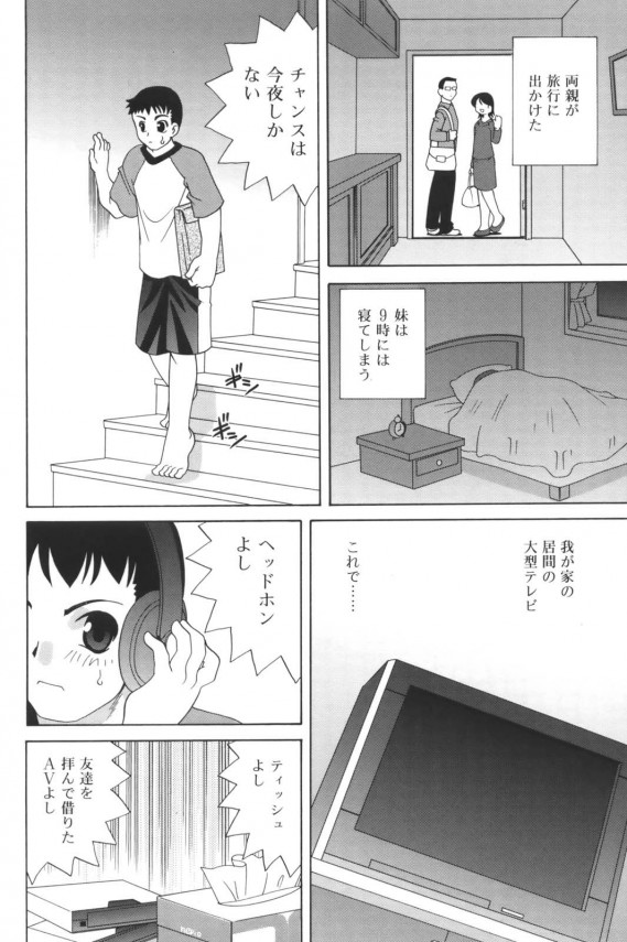 【エロ漫画】ロリータ貧乳の妹がお兄ちゃんにセックス中出しされちゃってるーww近親相姦エッチ漫画なのだwww01
