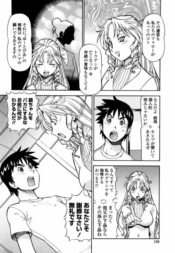 【エロ漫画】エッチで白黒つけるってちんこしゃぶってセックスさせちゃってる【ITOYOKO エロ同人】_01
