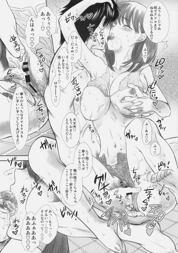 若妻となった巨乳JK寧々ちゃんがセックス中出しされてラブラブエッチしちゃってるよーwww【ラブプラス エロ漫画・エロ同人】 _016