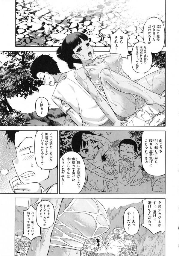 【エロ漫画】痴女巨乳の幼馴染がちんこしゃぶってきたから発情してセックス中出し~って青姦エッチしたった~www02